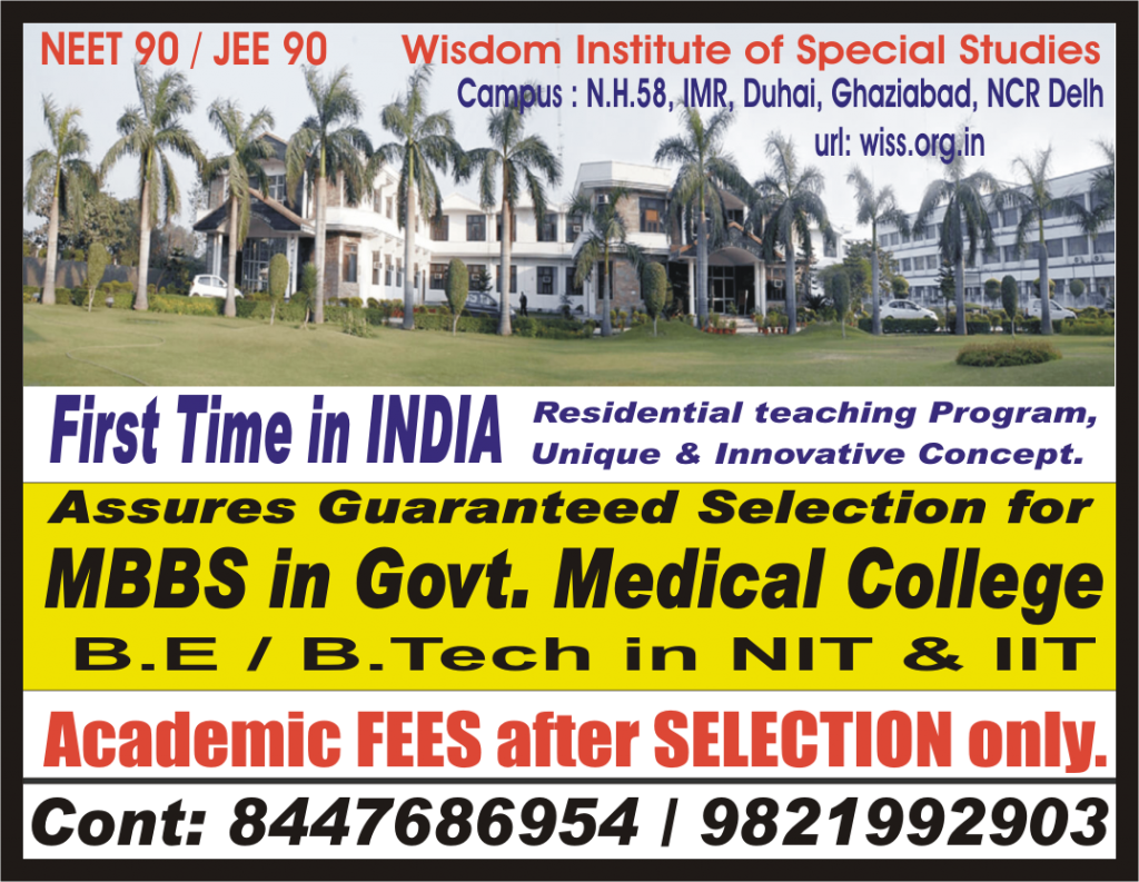 """NEET PG Super Speciality 2021 : """"Have some concern for students:"""""""